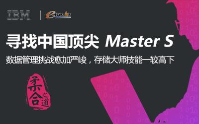 寻找中国顶尖Master S