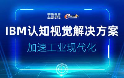IBM认知视觉解决方案加速工业现代化