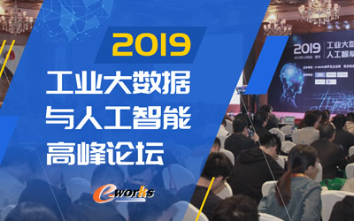 2019工業大數據(ju)與人工智能高峰論壇