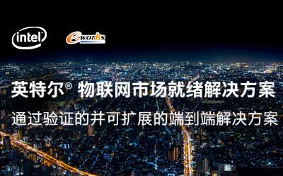 英特尔® 物联网市场就绪解决方案
