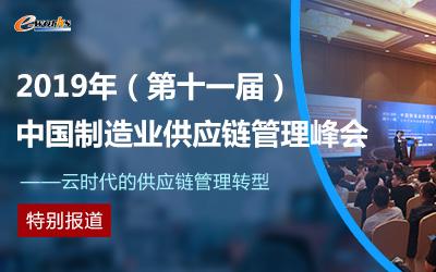 2019年(第十一届)中国制造业供应链管理峰会