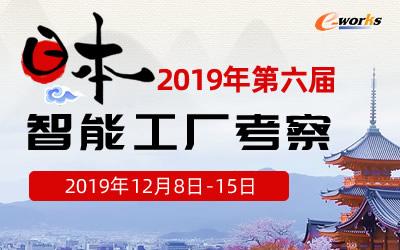 2019 第六(liu)屆(jie)日本智能工廠考察