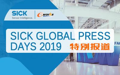 SICK 2019全球媒体日特别报道
