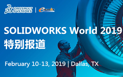 SOLIDWORKS WORLD2019特别报道