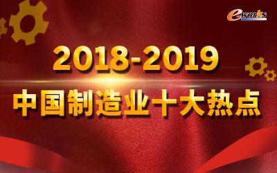 2018-2019中国制造业十大热点