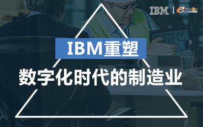 IBM重塑数字化时代的制造业