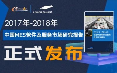 MES软件及服务市场研究报告正式发布