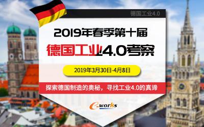 2019春季第十届德国工业4.0考察