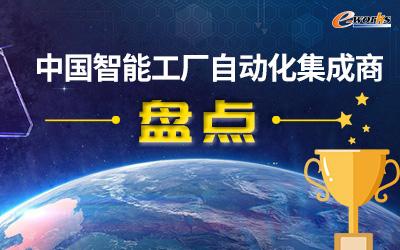 中国智能工厂自动化集成商盘点