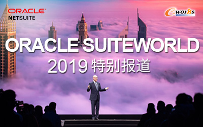 ORACLE SuiteWorld 2019特别报道