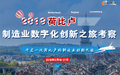 2019e-works荷比卢制造业数字化创新之旅考察