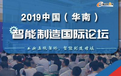 2019中国(华南)智能制造国际论坛