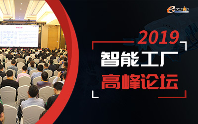 2019智能工厂高峰论坛特别报道