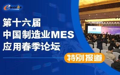 第十六届中国制造业MES应用春季论坛特别报道