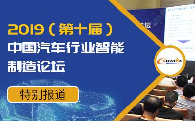 2019中国汽车行业智能制造论坛