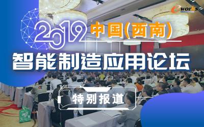 2019中国(西南)智能制造应用论坛