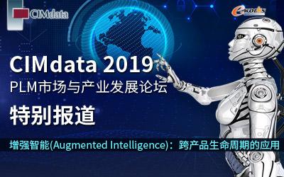2019中国PLM市场与产业发展论坛特别报道