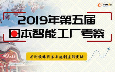 2019 e-works第五届日本智能工厂考察