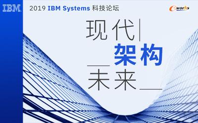 2019 IBM Systems科技论坛