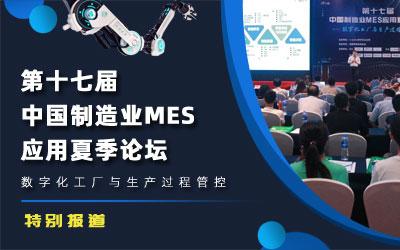 第十七届中国制造业MES应用夏季论坛