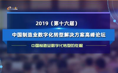 2019(第十六届)中国制造业数字化转型解决方案高峰论坛