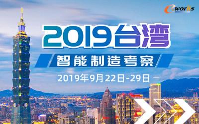 2019 台湾智能制造考察