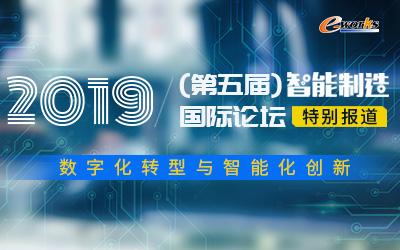 2019(第五届)智能制造国际论坛
