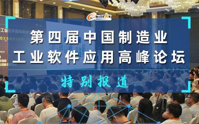 第四届中国制造业工业软件应用高峰论坛