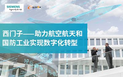 西门子——助力航空航天和国防工业实现数字化转型