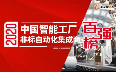2020中国智能工厂非标自动化集成商百强榜