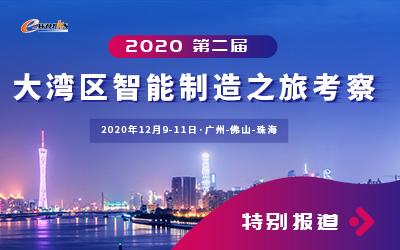 2020 第二届大湾区智能制造之旅考察
