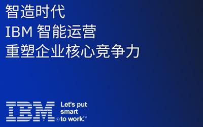 IBM智能运营重塑企业核心竞争力