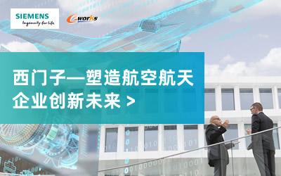 西门子——塑造航空航天企业创新未来