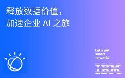 释放数据价值,加速企业AI之旅