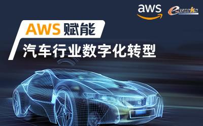 AWS赋能汽车行业数字化转型