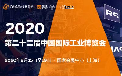 2020 第二十二届中国国际工业博览会