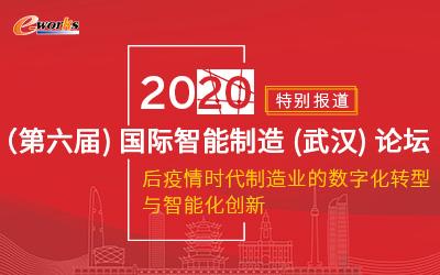 2020(第六届)国际智能制造(武汉)论坛