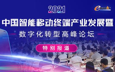 2021中国智能移动终端产业发展暨数字化转型高峰论坛