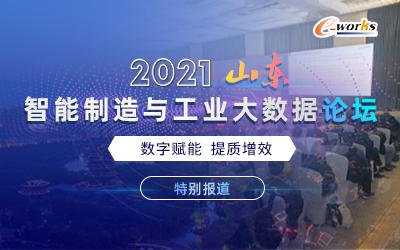 2021山东智能制造与工业大数据论坛