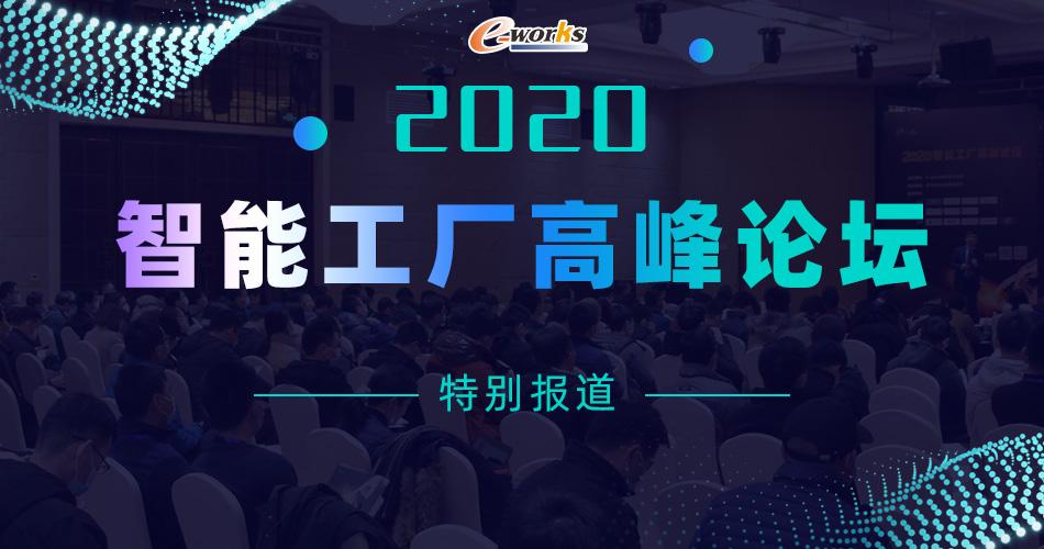 2020智能工厂高峰论坛