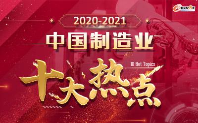 2020-2021中国制造业十大热点