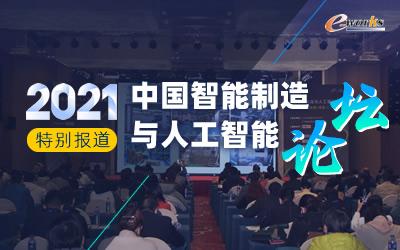 2021中国智能制造与人工智能论坛