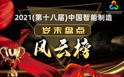 2021(第十八届)中国智能制造岁末盘点风云榜