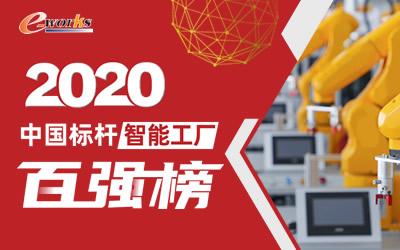 2020中国标杆智能工厂百强榜
