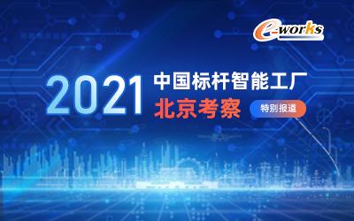 2021中国标杆智能工厂北京考察
