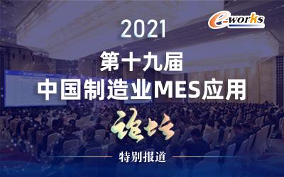 第十九届中国制造业MES应用春季论坛