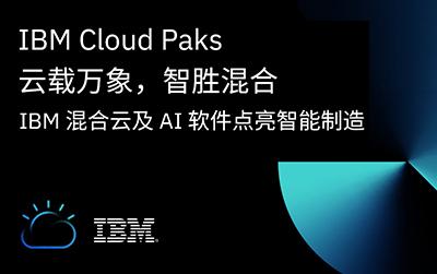 IBM混合云及AI软件点亮智能制造