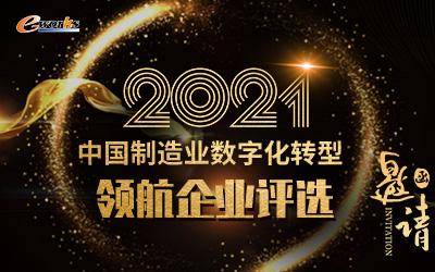 中国制造业数字化转型领航企业评选