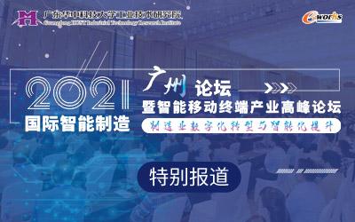 2021国际智能制造(广州)论坛暨智能移动终端产业高峰论坛