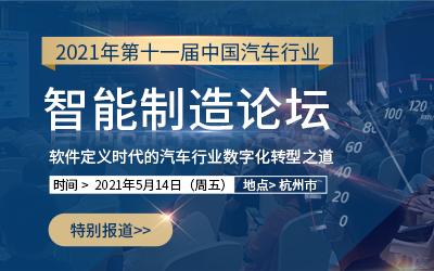2021(第十一届)中国汽车行业智能制造论坛